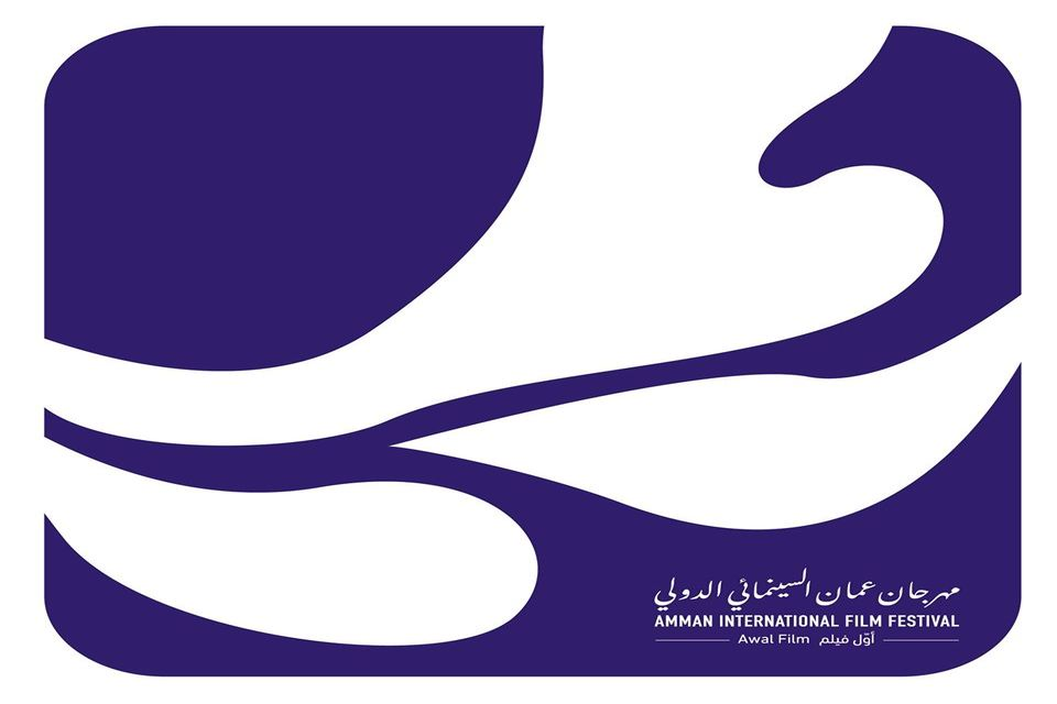 Amman International Film Festival
